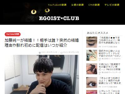加藤純一 あばれる君 結婚 Youtuber 芸人に関連した画像-03