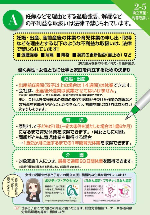 厚労省 学生 労働法 啓蒙 有給 取得 妊娠 退職 違法 ブラック企業に関連した画像-07