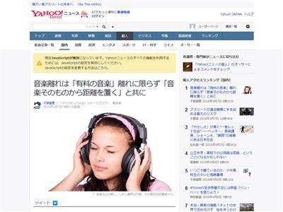 音楽業界 無料 聴かないに関連した画像-02