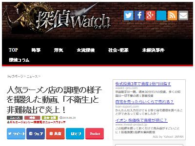 ラーメン店 動画 不衛生 炎上に関連した画像-02