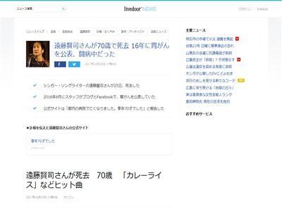 20世紀少年 主人公 モデル 遠藤賢司 シンガーソングライター 死去 に関連した画像-02
