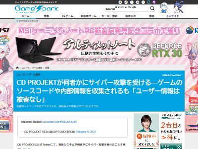 サイバーパンク2077 開発会社 CDPR サイバー攻撃 ゲーム ソースコード 内部情報 収集に関連した画像-02