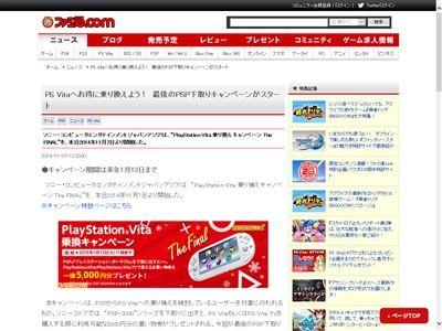 PSP 下取り 乗り換えキャンペーンに関連した画像-02
