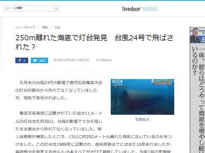 台風24号 灯台 海底 発見に関連した画像-03