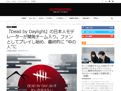 DbD日本公式開設に関連した画像-02