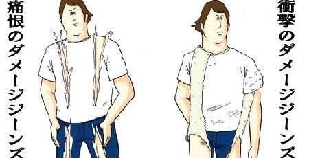 CUNE 馬に引きずられた人 ファッション ダメージジーンズに関連した画像-01