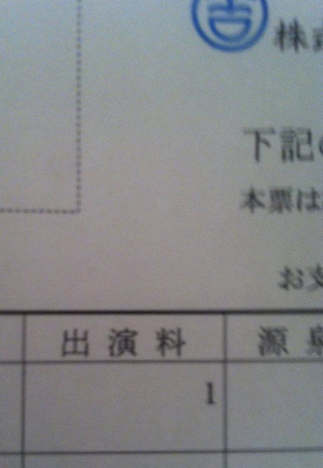 キンボシ西田 ギャラ1円に関連した画像-02