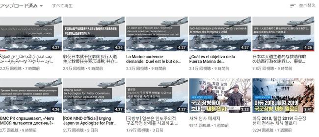 韓国軍 レーダー照射 反証 動画に関連した画像-03