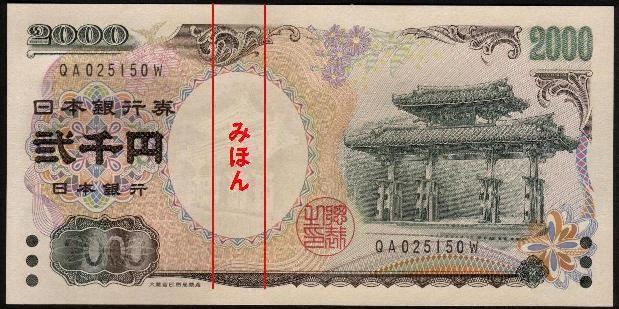 サイゼリヤ店員 2000円札 偽札に関連した画像-01