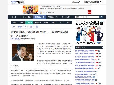 日本 新型コロナウイルス 死亡率 東アジア諸国 最悪 に関連した画像-02