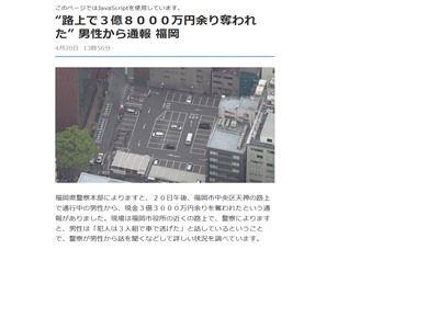 3億 通報 福岡 強盗に関連した画像-02