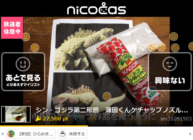 ニコニコ動画 クレッシェンド 新サービス ニコキャスに関連した画像-48
