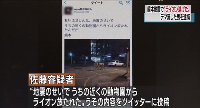 ツイッター デマ 逮捕 熊本地震 ライオン 動物園に関連した画像-04
