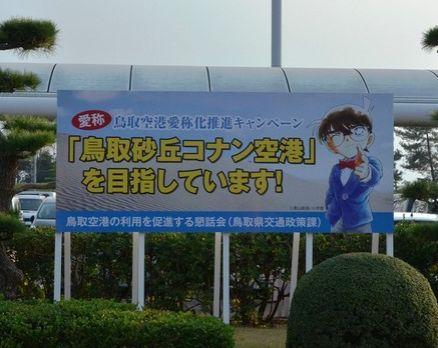 コナン空港 鳥取県に関連した画像-03