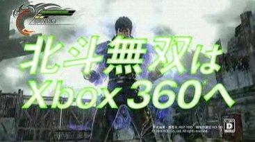 北斗無双Xbox