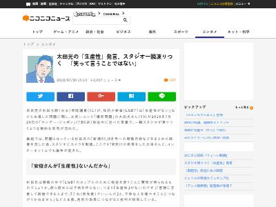 LGBT 杉田水脈議員 生産性 太田光 爆笑問題 物議 安倍首相 に関連した画像-02