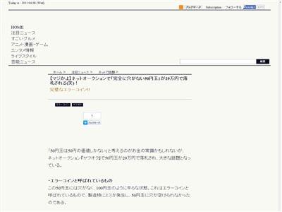 ヤフオク 50円玉 エラーコインに関連した画像-02