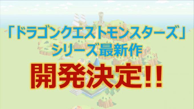 ドラゴンクエストモンスターズ ドラクエ11 カミュ マヤ 最新作に関連した画像-02