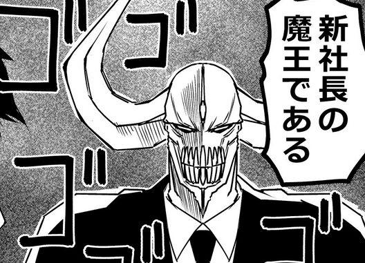 【感動】魔王様がブラック企業の新社長に就任した結果、全社畜が泣いた・・・(´;ω;`)