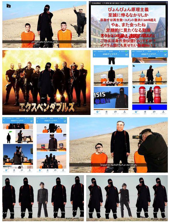 ISISクソコラに関連した画像-03