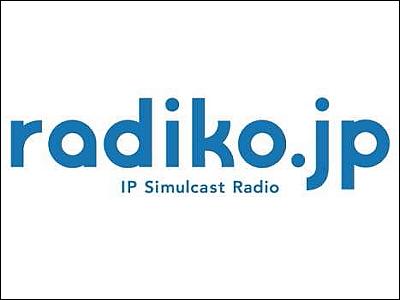 ラジオ radikoに関連した画像-01