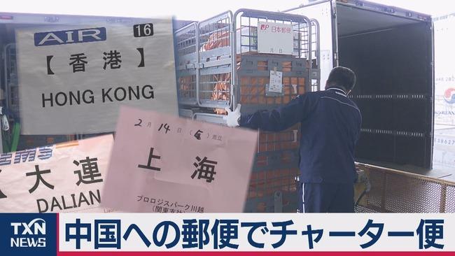 中国 支援物資 チャーター便 臨時貨物便 フェイクニュース 時事通信 マスゴミに関連した画像-01