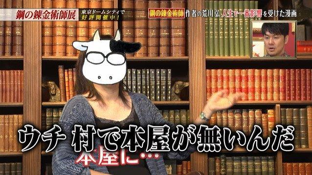 鋼の錬金術師 荒川弘 テレビ 初登場に関連した画像-25