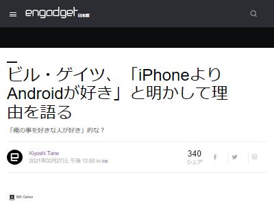 ビル・ゲイツ iPhone アンドロイド Android 納得 理由に関連した画像-02