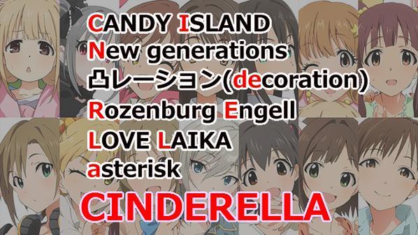 シンデレラガールズ アイドルマスター アイマス ユニット名 CINDERELLAに関連した画像-02