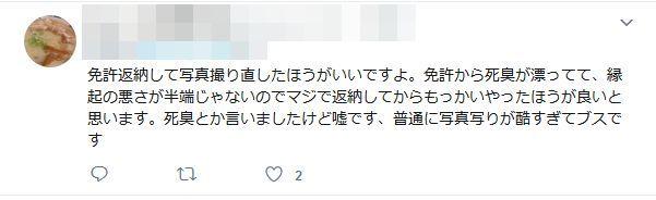 小泉留菜 アイドル 自動車 教習所 教官 運転免許 試験 炎上 公道 危険に関連した画像-05