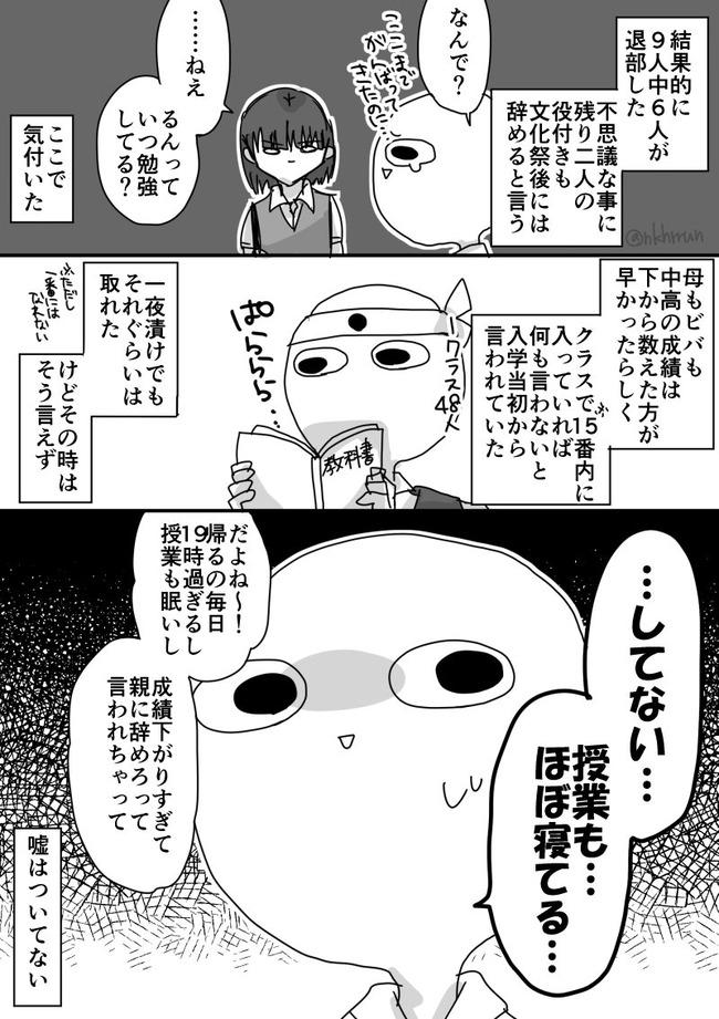 女子校 演劇部 部活 謎ルールに関連した画像-09