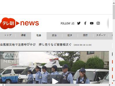 千葉 台風 押し売り 詐欺に関連した画像-02