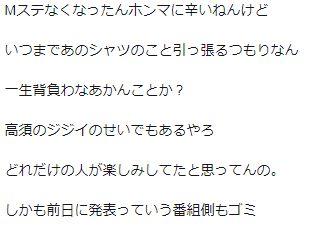 BTS 防弾少年団 ミュージックステーション Mステ 出演中止 高須克弥 ファンに関連した画像-04