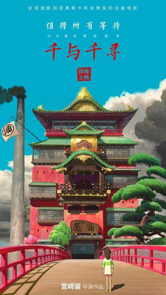 中国 千と千尋の神隠し 初上映に関連した画像-04