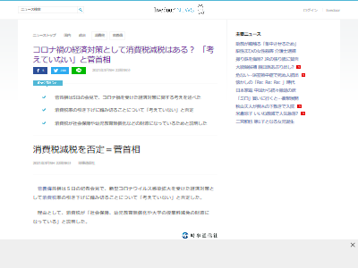 菅首相コロナ消費税減税否定に関連した画像-02