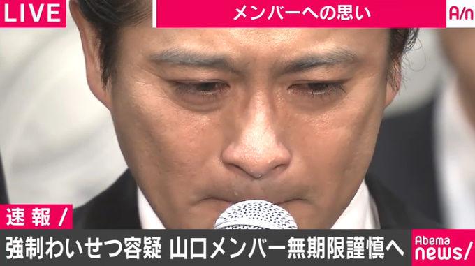 山口達也 TOKIO 強制わいせつ容疑 記者会見に関連した画像-01