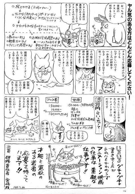 ジブリ 宮�駿 アニメーター 募集に関連した画像-02