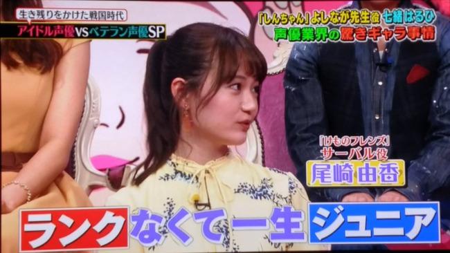 アイドル声優 尾崎由香 有田哲平の夢なら醒めないで 謝罪に関連した画像-04