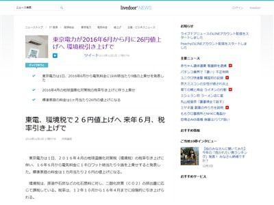 東京電力 値上げに関連した画像-02