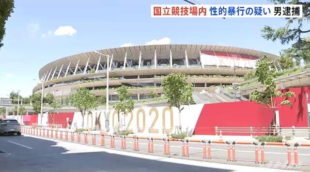 東京五輪 国立競技場 ウズベキスタン人 男性 女性 強制性交 性的暴行に関連した画像-01