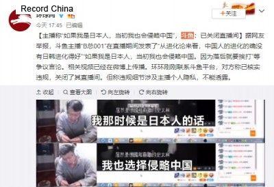 中国 ライブ配信 侵略 日本人 炎上 に関連した画像-01