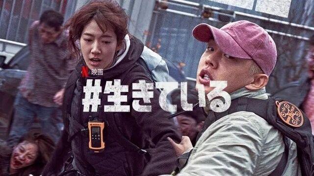 韓国のゾンビ映画『#生きている』がNetflixで世界1位に!これもう邦画じゃ太刀打ちできねぇな・・・