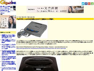 セガサターン CEO セガ ソニック ハードに関連した画像-02