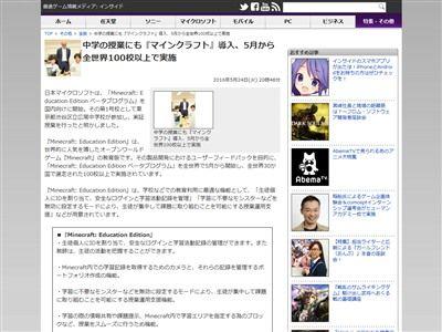 日本初 マインクラフト 小学校 中学校 公立中学校 授業 導入 無料 配信に関連した画像-02