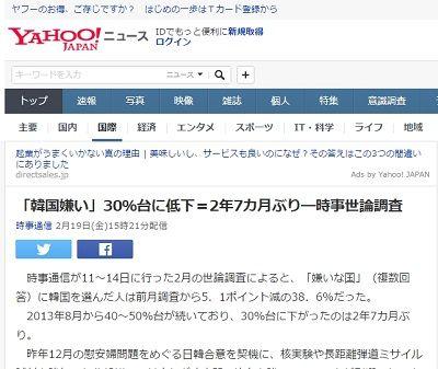 韓国 北朝鮮 アンケート 嫌いな国 世論調査 慰安婦問題に関連した画像-02