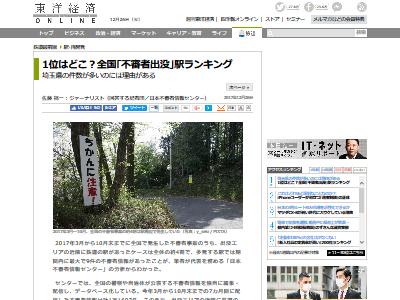 不審者出没駅 ランキング 埼玉県に関連した画像-02