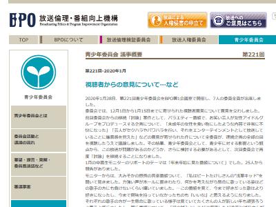 異種族レビュアーズ BPO フェミ 表現規制に関連した画像-02