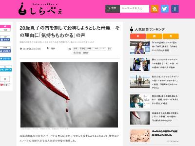 無職 包丁 共感の声 北海道 同情 殺害 に関連した画像-02