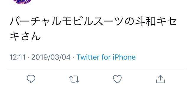 斗和キセキ Vtuber ガンダムアストレイレッドフレーム改に関連した画像-04