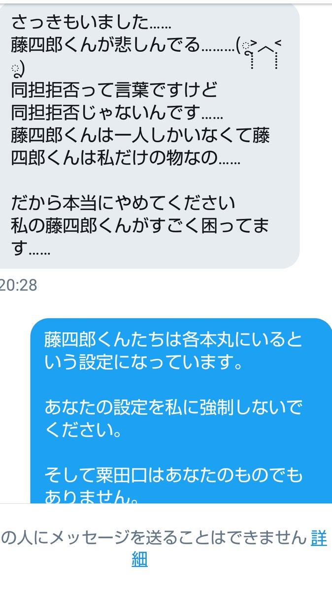刀剣乱舞 藤四郎 同担拒否 彼女 恋人 ツイッターに関連した画像-06